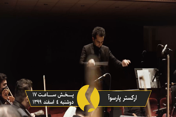 معرفی ارکستر پارسوا/سی و ششمین جشنواره موسیقی فجر