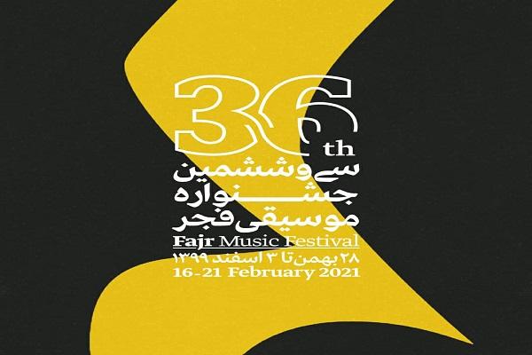 اجراهای صحنه ای جشنواره موسیقی فجر مجازی برگزار می شود