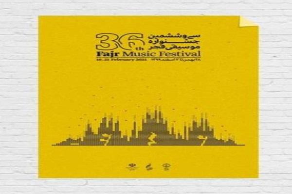 موشن پوستر سی و ششمین جشنواره موسیقی فجر
