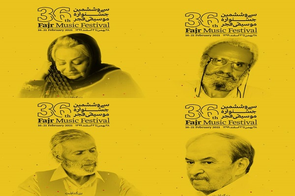 بزرگداشت 4 هنرمند در سی و ششمین جشنواره موسیقی فجر