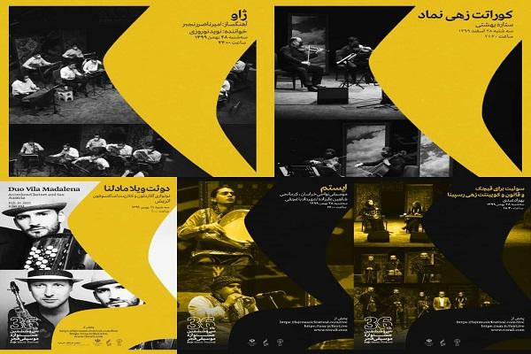 آغاز سی و ششمین جشنواره موسیقی فجر از فردا