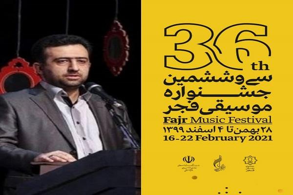 سرود های انقلابی در سی و ششمین جشنواره موسیقی فجر