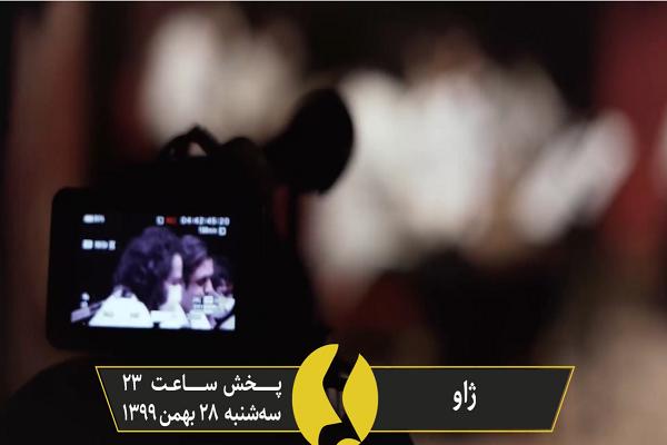 معرفی گروه ژاو/سی و ششمین جشنواره موسیقی فجر