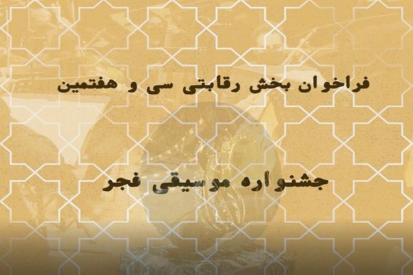اعلام فراخوان بخش رقابتی سی و هفتمین جشنواره موسیقی فجر
