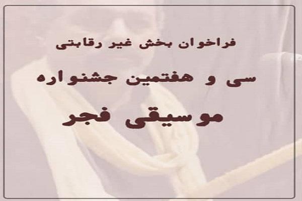 فراخوان بخش غیررقابتی سی و هفتمین جشنواره موسیقی فجر منتشر شد